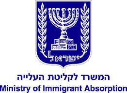 מדינת ישראל המשרד לקליטת עלייה